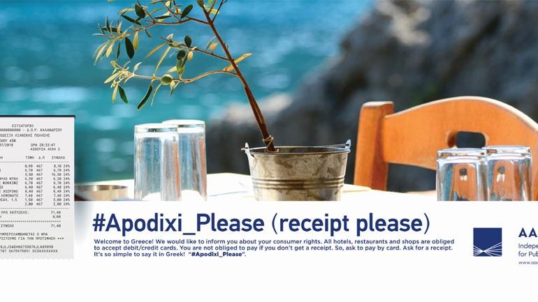 Α.Α.Δ.Ε.: Εκστρατεία ενημέρωσης των τουριστών - «Apodixi please»