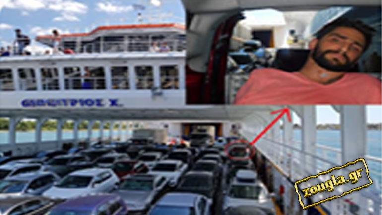 «Ταξίδεψα μέσα στο αυτοκίνητο σε μια πλατφόρμα στάθμευσης των οχημάτων ενός ferry boat, λόγω αναπηρίας!»