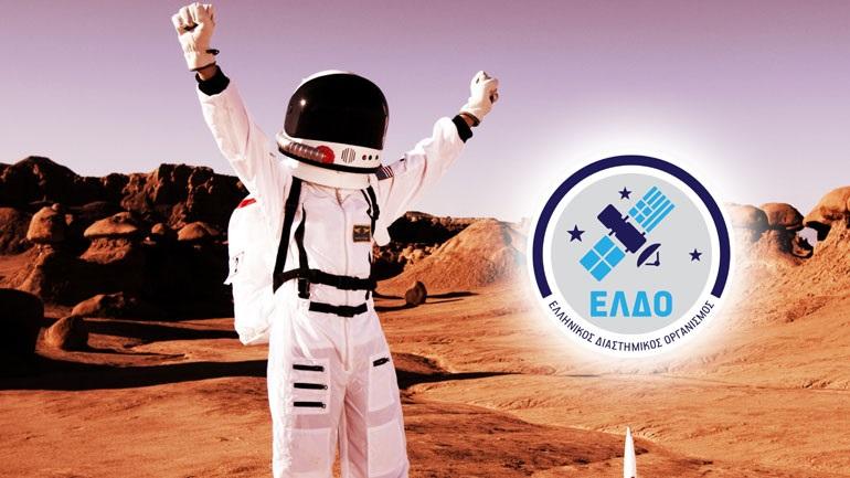 Ζητείται αστροναύτης-δικηγόρος από τον Ελληνικό Διαστημικό Οργανισμό