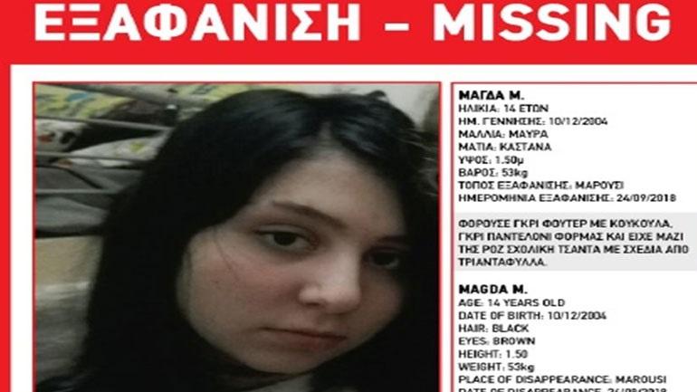 Εξαφανίστηκε 14χρονη από το Μαρούσι