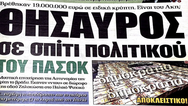 Epiphany demands his report on the detection of EUR 19 million at PASOK's home