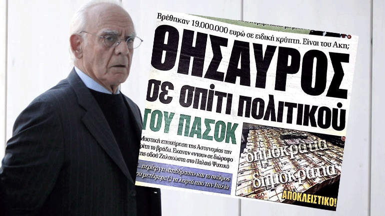 Thohatzopoulos has published a newspaper about 19 million euros of publications found in crypts