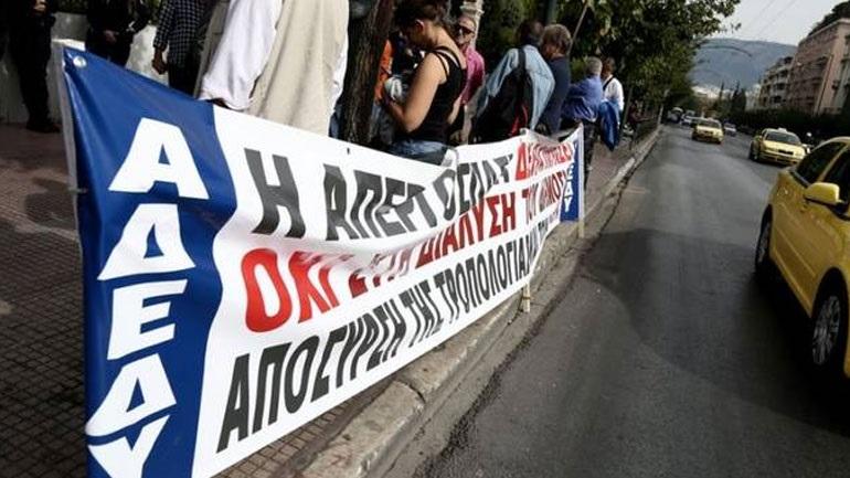 ΑΔΕΔΥ: Συγκέντρωση διαμαρτυρίας και πορεία προς τη Βουλή το απόγευμα