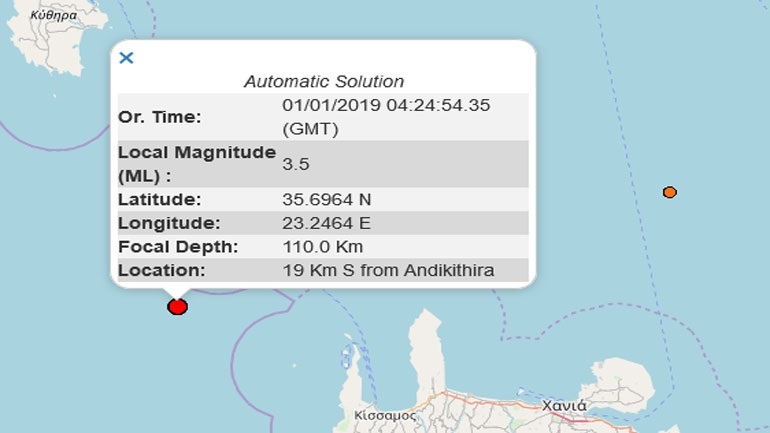 Σεισμική δόνηση 3,5R νότια των Αντικυθήρων