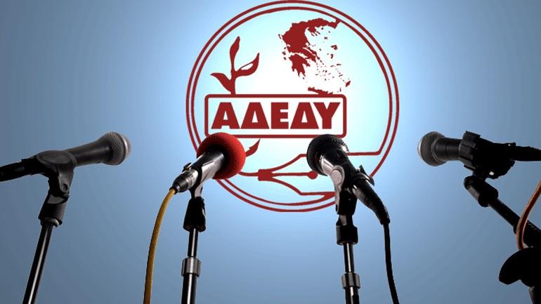 Η ΑΔΕΔΥ καταγγέλλει την καταστολή σε βάρος των εκπαιδευτικών