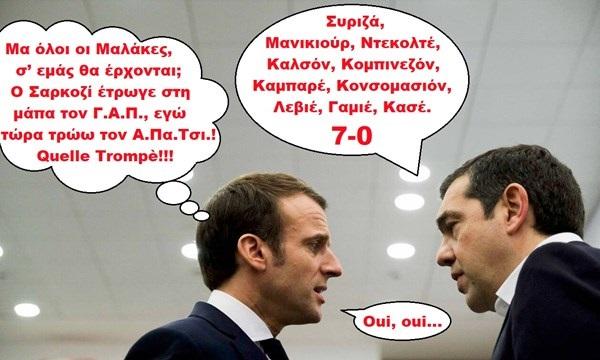 Τσίπρας-Μακρόν! Λα Συριζά Κ@ριολά, avec Κραγιόν, Κολάν, Σουτιέν, Νεγκλιζέ, Βιζόν & Σουσέλ … 7-0!!!