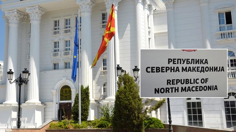 """Στα σύνορα οι πινακίδες με το """"Βόρεια Μακεδονία"""""""