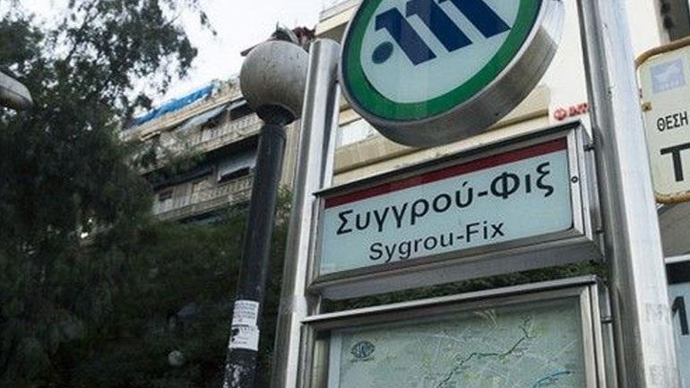 Άνδρας έπεσε στις ράγες του μετρό στον σταθμό Συγγρού – Φιξ