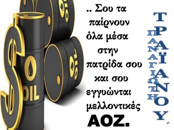 Οι πετρελαιάδες δρομολογούν το τελικό τους σχέδιο στην Νέα Τάξη.