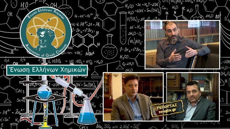 Πανελλήνια Ημέρα Χημείας: Έκκληση της Ένωσης Ελλήνων Χημικών για την προάσπιση της Επιστήμης
