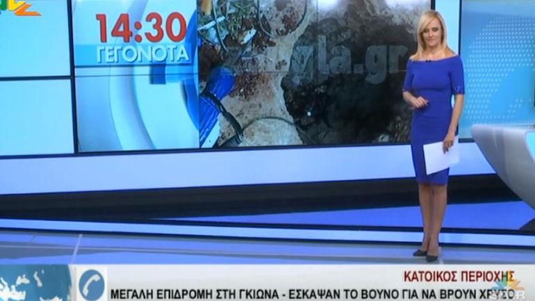 Φρενίτιδα με τον κρυμμένο θησαυρό στη Φωκίδα που αποκάλυψε το zougla.gr