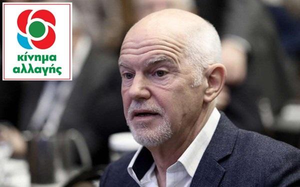 Παπανδρέου Γιώργος : «Κάλεσμα σε κάθε δημοκράτη για να μπορέσουμε να επιβάλλουμε την αλλαγή πορείας»