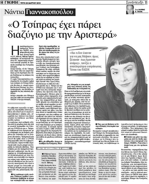 Γιαννακοπούλου Νάντια : «Και τι δεν κάνανε για να μας θάψουν, όμως ξεχάσανε πως ήμασταν σπόρος»