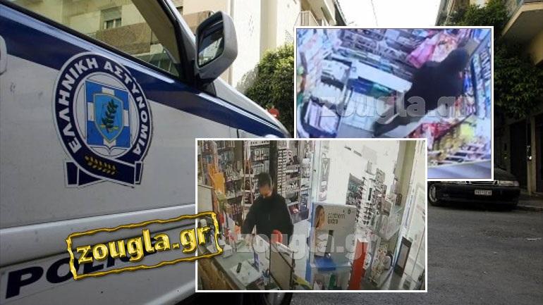 64c951bced Μπαράζ ένοπλων ληστειών σε Κερατσίνι και Νίκαια - Video-ντοκουμέντο