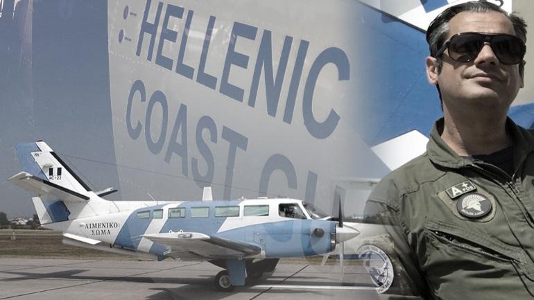Πένθος στο Λιμενικό Σώμα: Βρέθηκε νεκρός στο σπίτι του πιλότος των εναέριων μέσων