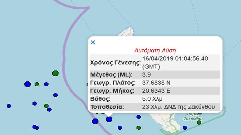 Σεισμική δόνηση 3,9R νοτιοδυτικά της Ζακύνθου