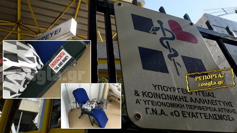 """Η """"μαφία των νοσοκομείων"""" ζει και βασιλεύει"""