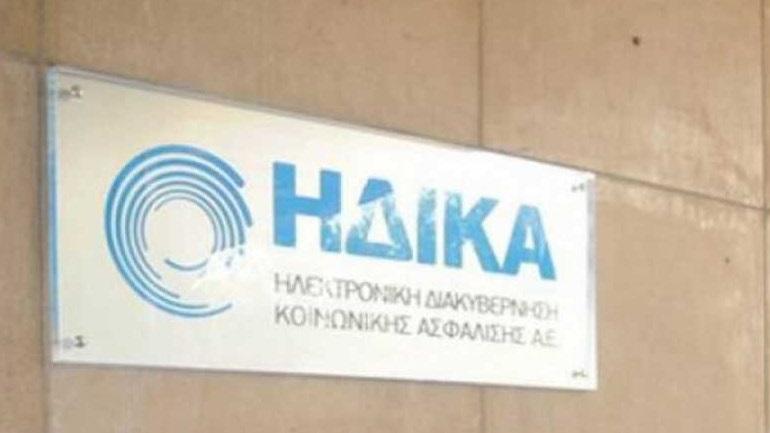 ΗΔΙΚΑ: Φεύγει από τον έλεγχο του υπουργείου Υγείας