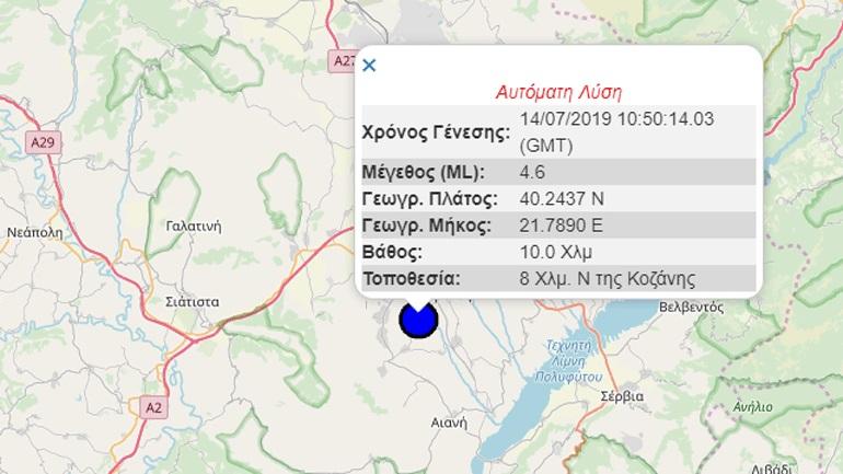 Σεισμική δόνηση 4,6R στην Κοζάνη