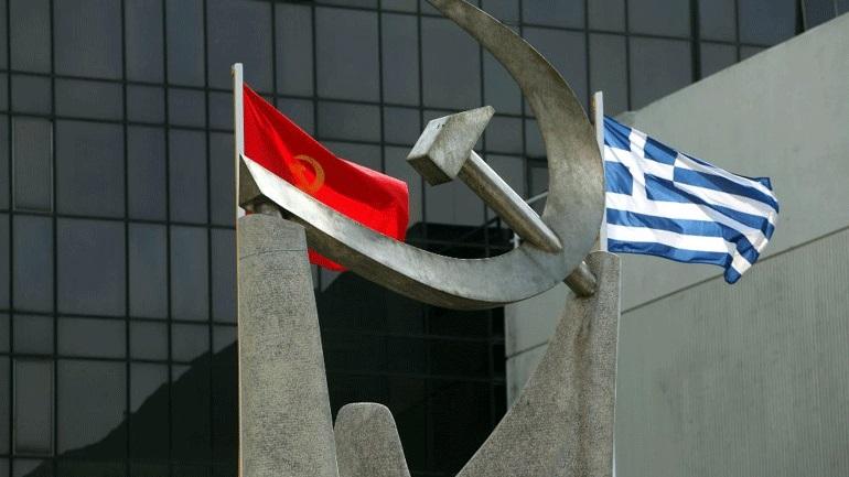 ΚΚΕ: Απαράδεκτο η ηγεσία των ανωτάτων δικαστηρίων να διορίζεται από την εκάστοτε κυβέρνηση