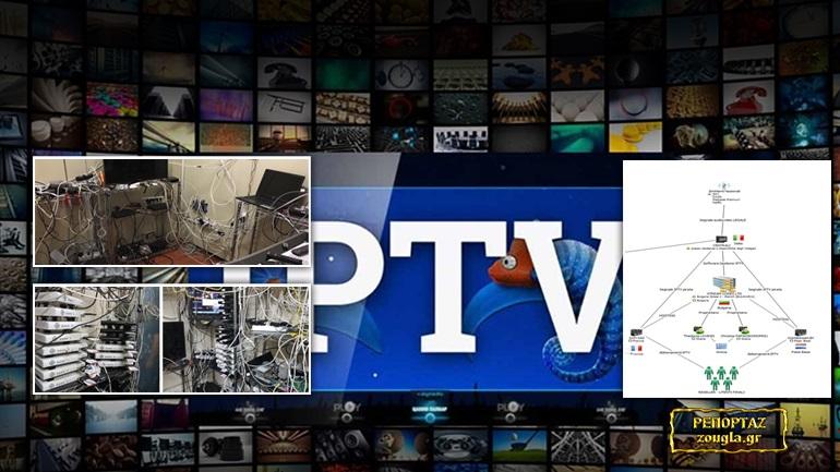 """Διεθνής επιχείρηση με κωδικό όνομα """"Black IPTV"""" - Δύο Έλληνες εμπλεκόμενοι"""