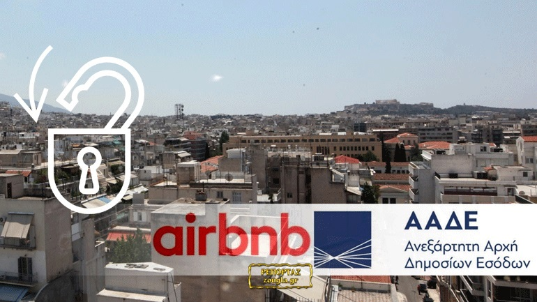 Ηλεκτρονικό λουκέτο στο Airbnb