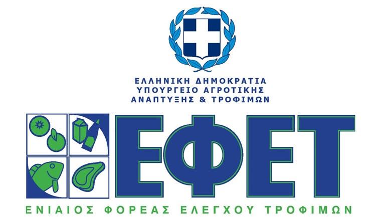 ΕΦΕΤ: Ανάκληση νοθευμένου ελαιολάδου από την αγορά