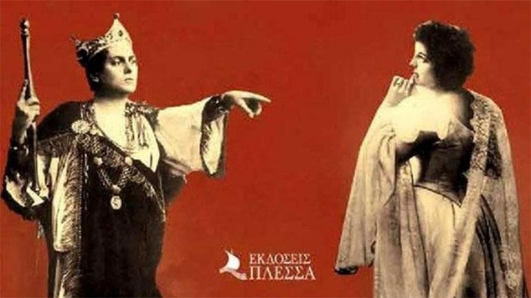 «Ο Δ. Ταβουλάρης, η Ευ. Παρασκευοπούλου και Η Δούκισσα των Αθηνών» - Το νέο βιβλίο του Διονύση Ν. Μουσμούτη