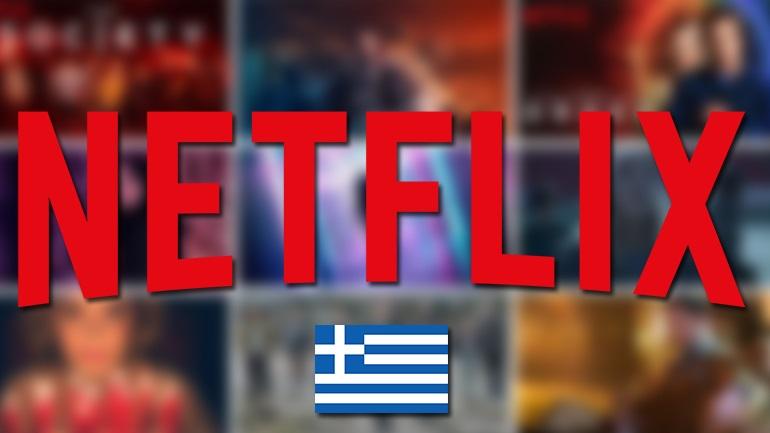 Netflix: Ποια είναι η αγαπημένη σειρά των Ελλήνων;