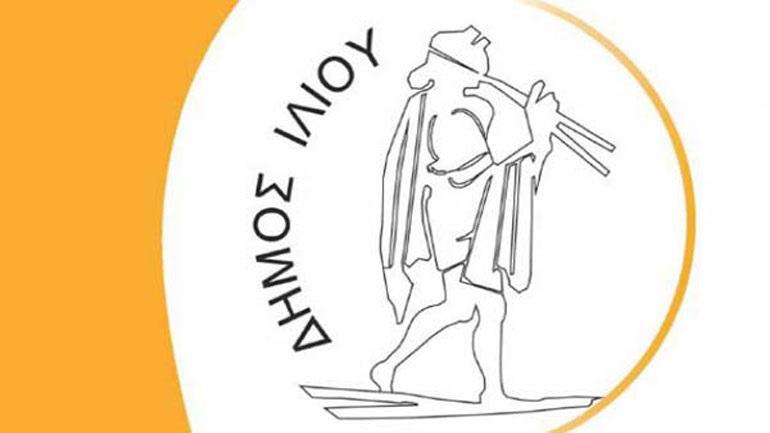 Υπεγράφη το σύμφωνο συνεργασίας του Δήμου Ιλίου με το Πανεπιστήμιο Δυτικής Αττικής