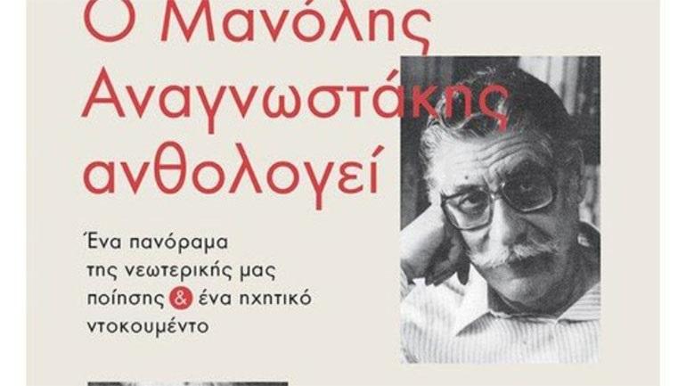 Ο Μανόλης Αναγνωστάκης ανθολογεί ποιήματα του ελληνικού μοντερνισμού