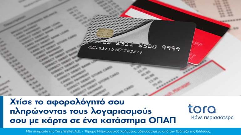 Tora Wallet: Όλοι οι λογαριασμοί εξοφλούνται και με κάρτα στα καταστήματα ΟΠΑΠ