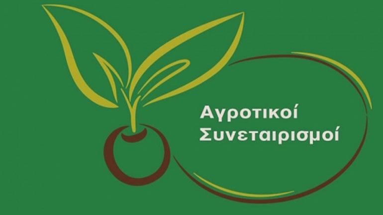 Στη Βουλή το νομοσχέδιο για τους Αγροτικούς Συνεταιρισμούς