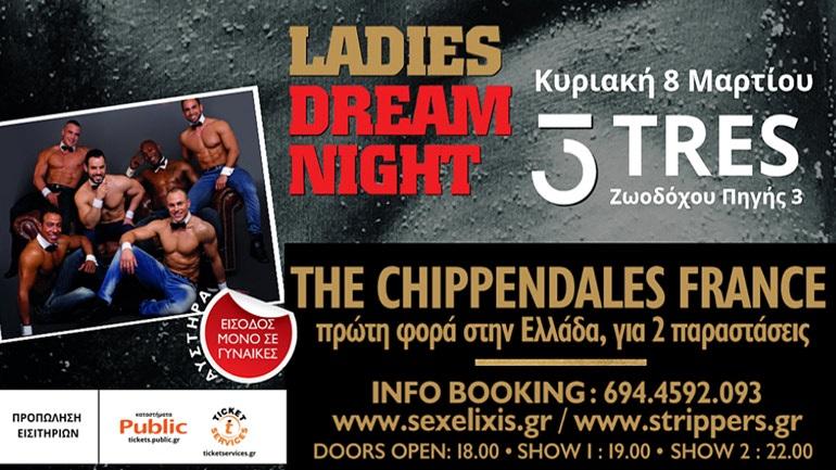 «LADIES DREAM NIGHT»: Έρχεται το καλύτερο αντρικό show τη Μέρα της Γυναίκας