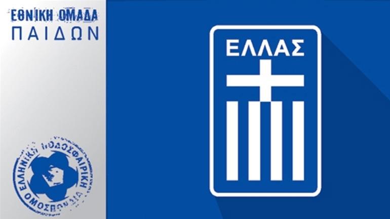 Ισόπαλη με την Βουλγαρία η Εθνική Παίδων