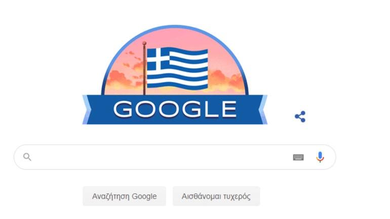 Αφιερωμένο στην Ελλάδα το doodle της Google