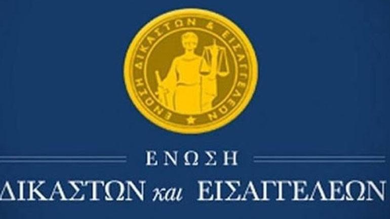 Ένωσης Δικαστών και Εισαγγελέων: «Δικαιολογία η πανδημία για την παράταση του τρέχοντος δικαστικού έτους»