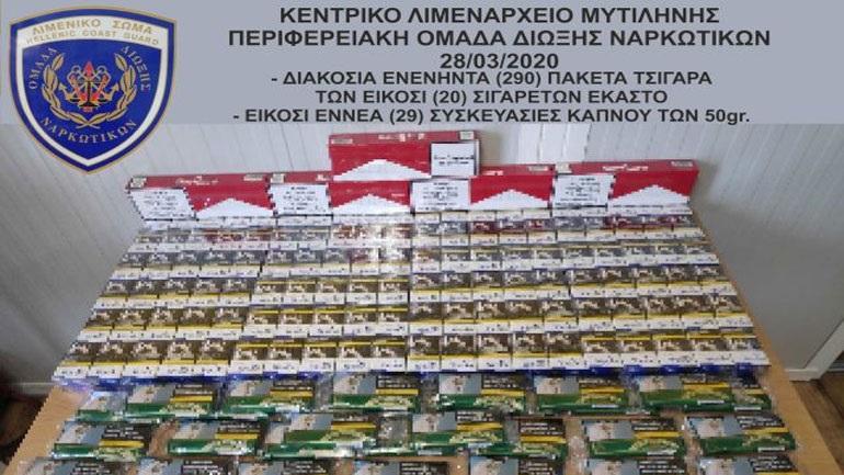Σύλληψη αλλοδαπού για λαθραία καπνικά προϊόντα στη Μυτιλήνη