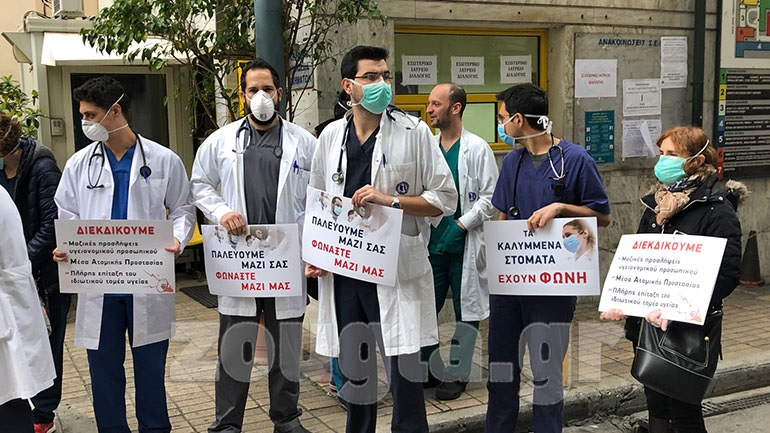 Νοσοκομειακοί γιατροί: Παλεύουμε μαζί σας, φωνάξτε μαζί μας