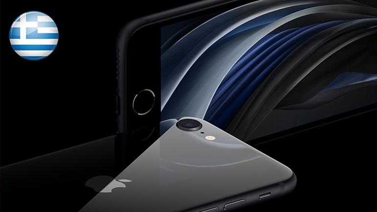 iPhone SE 2020: Η επίσημη τιμή του στην Ελλάδα