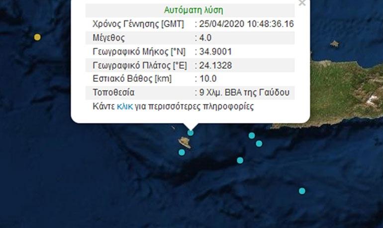 Σεισμός 4.0 Ρίχτερ στην Κρήτη