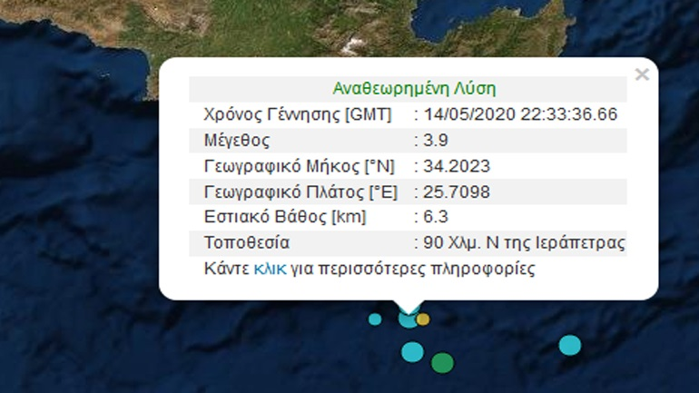 Σεισμική δόνηση 3,9R νότια της Ιεράπετρας