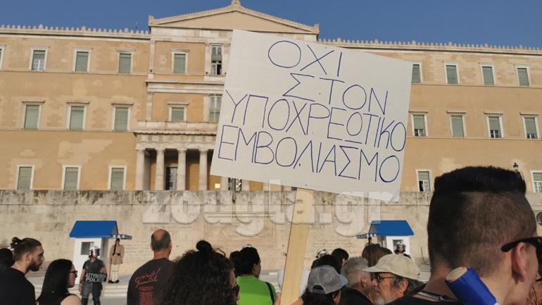 Διαδήλωση στο Σύνταγμα «κατά του υποχρεωτικού εμβολιασμού και του 5G»