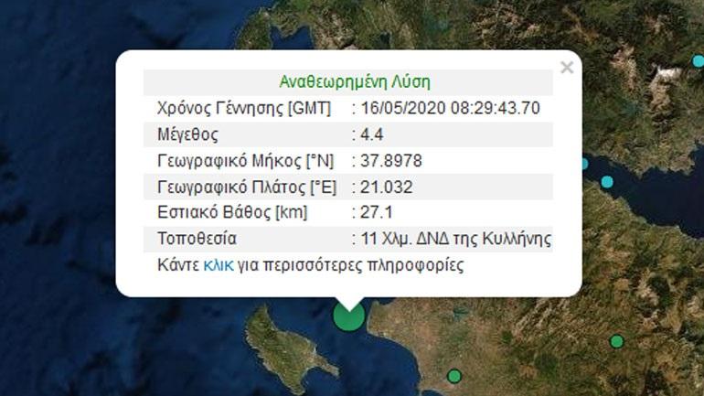 Σεισμός 4,4 Ρίχτερ στην Κυλλήνη