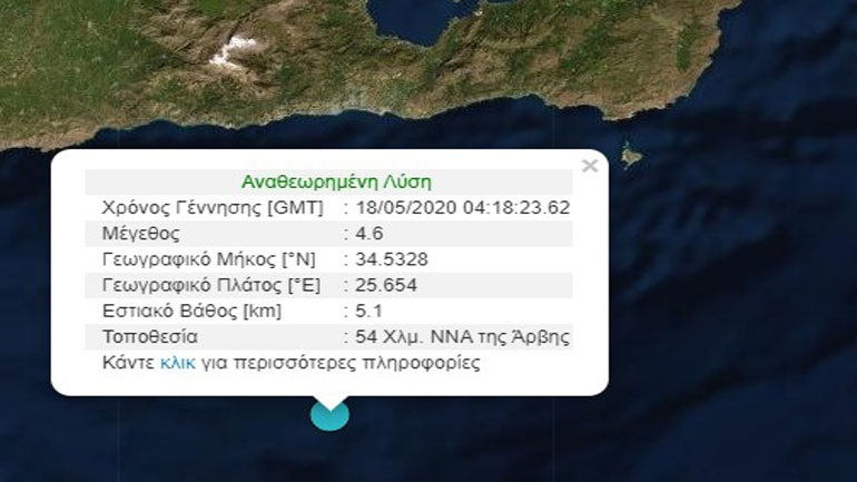 Σεισμική δόνηση 4.6 Ρίχτερ στον θαλάσσιο χώρο ν/να της Άρβης στην Κρήτη
