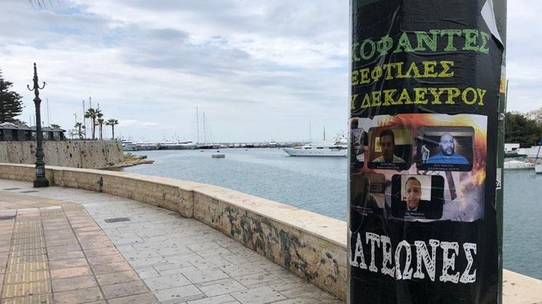 Ταυτοποιήθηκε ακόμα ένας νεαρός για την υπόθεση της «επικήρυξης» των δημοσιογράφων στον Πειραιά