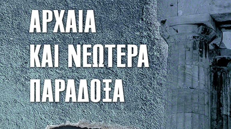 «Αρχαία και Νεώτερα Παράδοξα», του Κωνσταντίνου Ποταμιάνου, από τις εκδόσεις ΤΑΛΩΣΦ