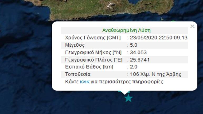 Σεισμική δόνηση 5R σε θαλάσσια περιοχή νότια της Κρήτης