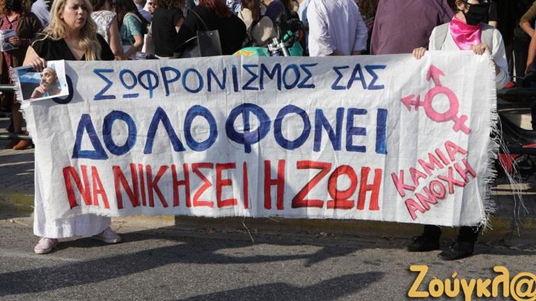 Συγκέντρωση αλληλεγγύης για τον Βασίλη Δημάκη έξω από το υπουργείο Προστασίας του Πολίτη