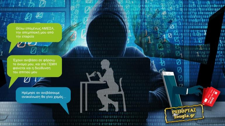 Η διαδικτυακή απάτη και το κόλπο με τα κινητά